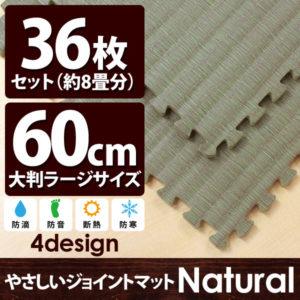 やさしいジョイントマット ナチュラル 畳(たたみ) 約8畳(36枚入)本体 ラージサイズ