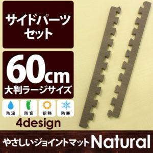 やさしいジョイントマット ナチュラル ダークウッド 約8畳分サイドパーツ ラージサイズ