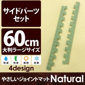 やさしいジョイントマット ナチュラル 畳(たたみ) 約8畳分サイドパーツ ラージサイズ