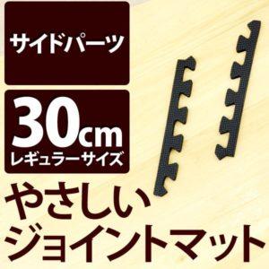 やさしいジョイントマット ブラック 真中用単品サイドパーツ レギュラーサイズ