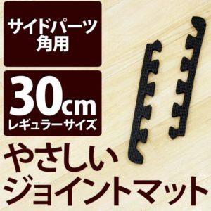 やさしいジョイントマット ブラック 角用単品サイドパーツ レギュラーサイズ