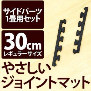 やさしいジョイントマット ブラック 約1畳分サイドパーツ レギュラーサイズ