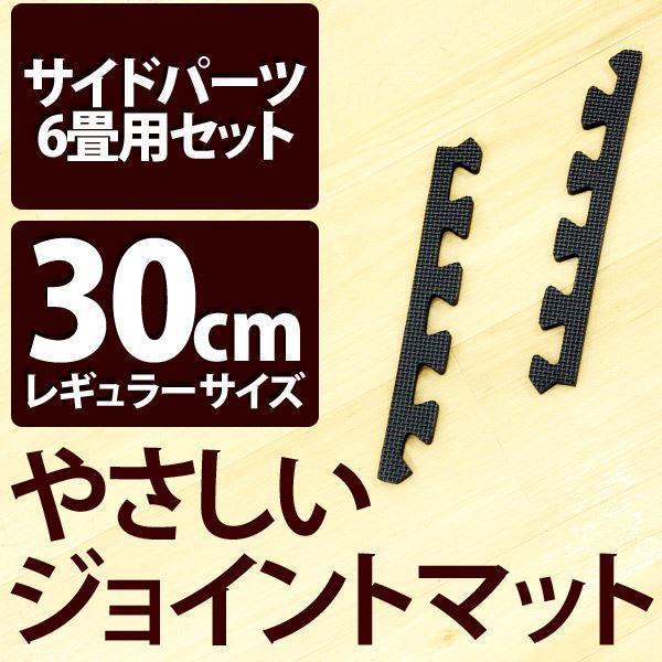 やさしいジョイントマット ブラック 約6畳分サイドパーツ レギュラーサイズ