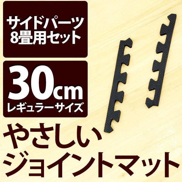 やさしいジョイントマット ブラック 約8畳分サイドパーツ レギュラーサイズ