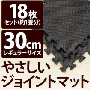 やさしいジョイントマット ブラック 約1畳(18枚入)本体 レギュラーサイズ