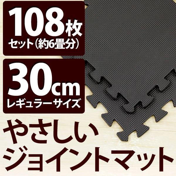 やさしいジョイントマット ブラック 約6畳(108枚入)本体 レギュラーサイズ