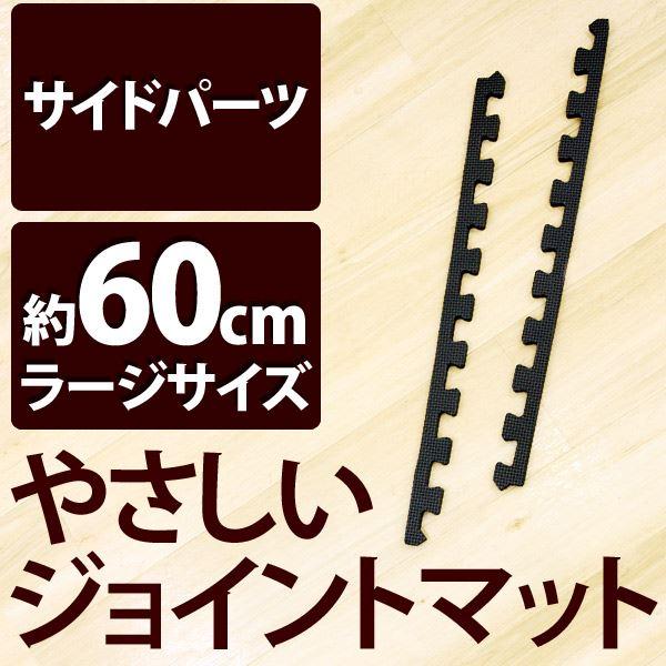やさしいジョイントマット ブラック 真中用単品サイドパーツ ラージサイズ