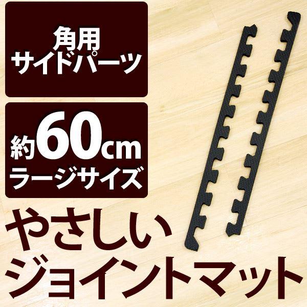 やさしいジョイントマット ブラック 角用単品サイドパーツ ラージサイズ
