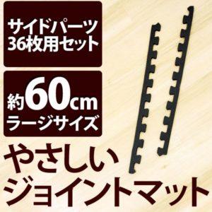 やさしいジョイントマット ブラック 約8畳分サイドパーツ ラージサイズ