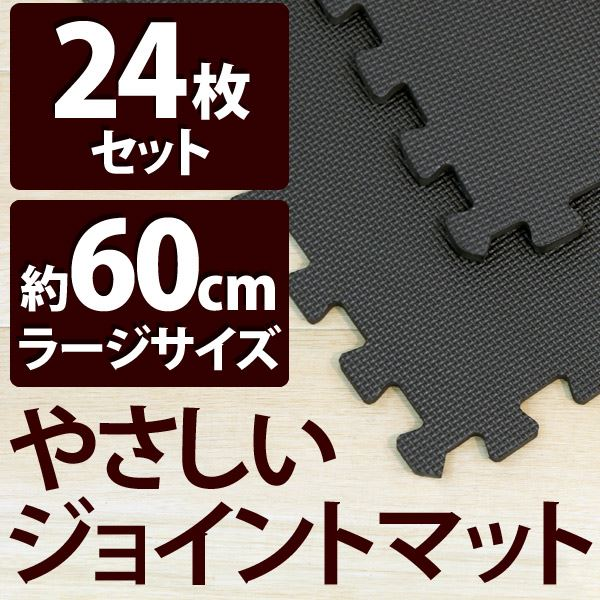 やさしいジョイントマット ブラック 約4.5畳(24枚入)本体 ラージサイズ