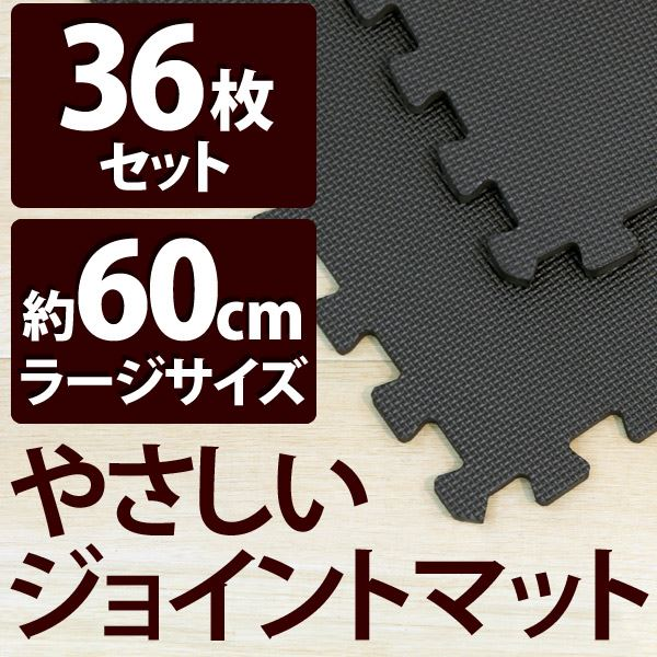 【送料無料】やさしいジョイントマット ブラック 約8畳(36枚入)本体 ラージサイズ