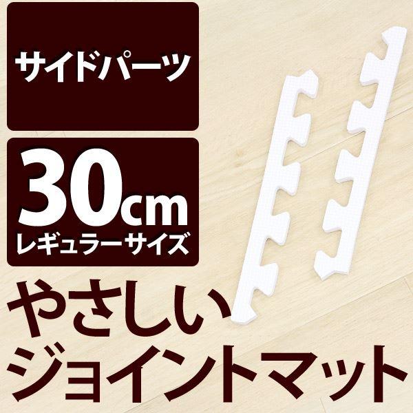 やさしいジョイントマット ホワイト 真中用単品サイドパーツ レギュラーサイズ
