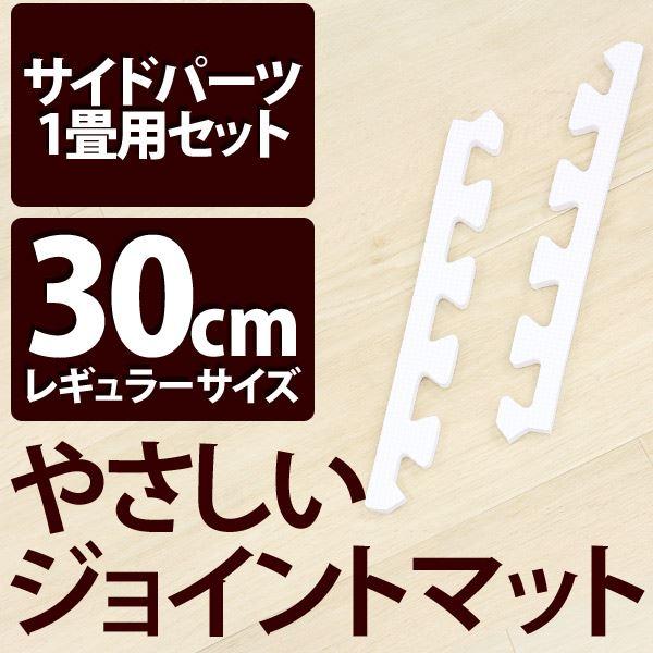 やさしいジョイントマット ホワイト 約1畳分サイドパーツ レギュラーサイズ