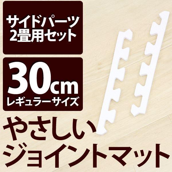 やさしいジョイントマット ホワイト 約2畳分サイドパーツ レギュラーサイズ