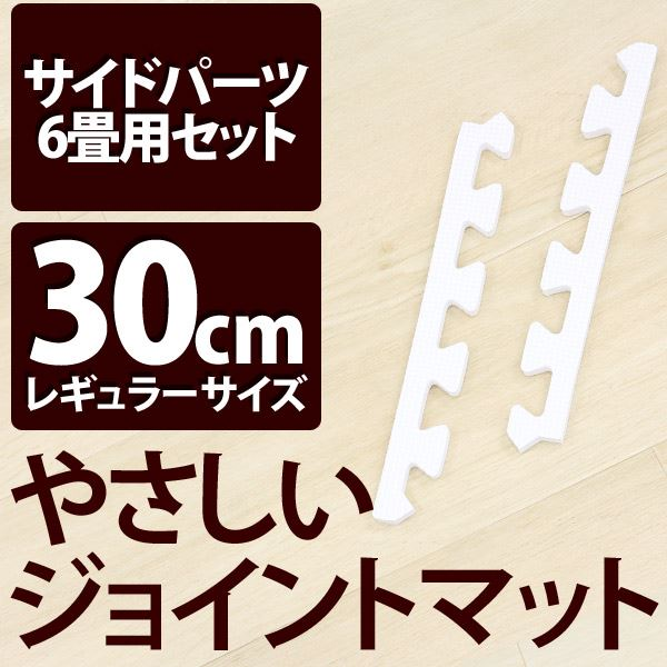 やさしいジョイントマット ホワイト 約6畳分サイドパーツ レギュラーサイズ