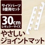 やさしいジョイントマット ホワイト 約8畳分サイドパーツ レギュラーサイズ