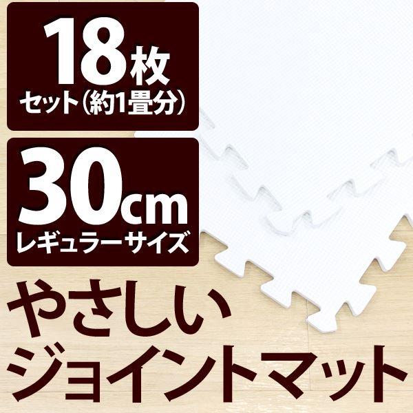 やさしいジョイントマット ホワイト 約1畳(18枚入)本体 レギュラーサイズ