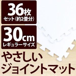 やさしいジョイントマット ホワイト 約2畳(36枚入)本体 レギュラーサイズ