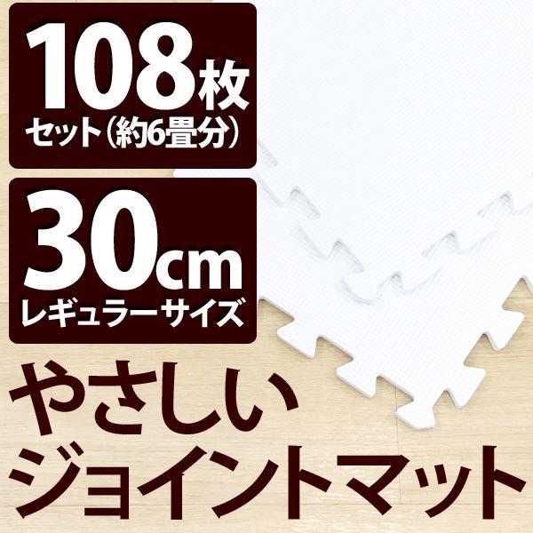 やさしいジョイントマット ホワイト 約6畳(108枚入)本体 レギュラーサイズ