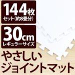 やさしいジョイントマット ホワイト 約8畳(144枚入)本体 レギュラーサイズ