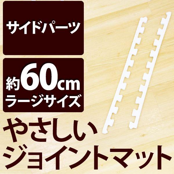 やさしいジョイントマット ホワイト 真中用単品サイドパーツ ラージサイズ