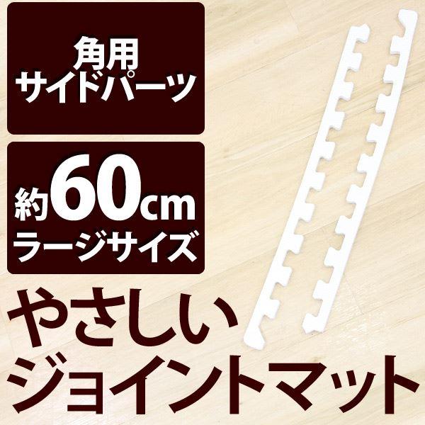 やさしいジョイントマット ホワイト 角用単品サイドパーツ ラージサイズ