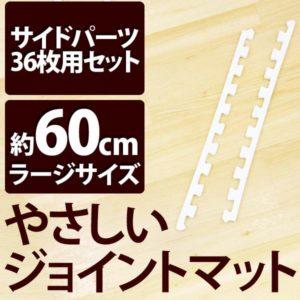 やさしいジョイントマット ホワイト 約8畳分サイドパーツ ラージサイズ