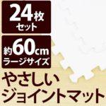 やさしいジョイントマット ホワイト 約4.5畳(24枚入)本体 ラージサイズ