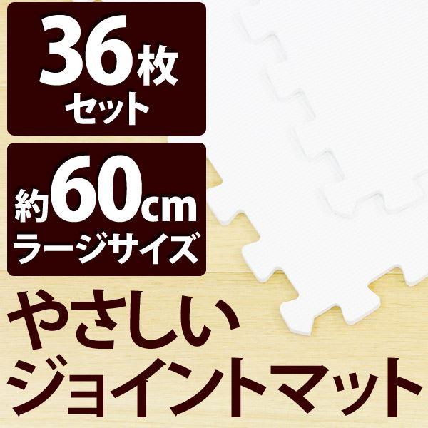 【送料無料】やさしいジョイントマット ホワイト 約8畳(36枚入)本体 ラージサイズ
