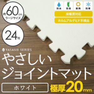 やさしいジョイントマット 極厚 ホワイト 約4.5畳(24枚入)本体 ラージサイズ