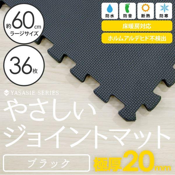 やさしいジョイントマット 極厚 ブラック 約8畳(36枚入)本体 ラージサイズ
