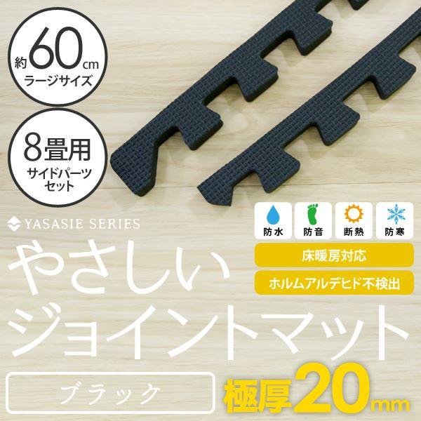 やさしいジョイントマット 極厚 ブラック 約8畳分サイドパーツ ラージサイズ