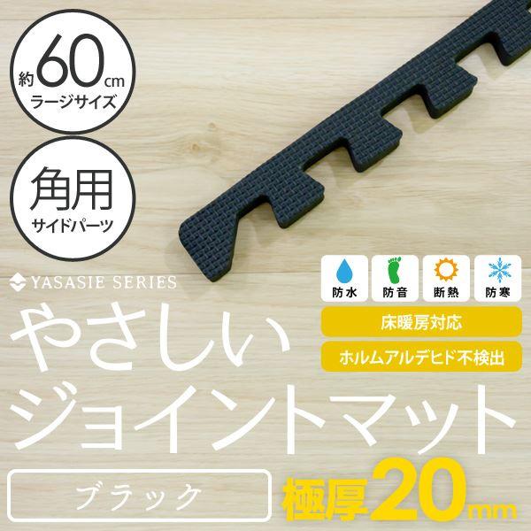 やさしいジョイントマット 極厚 ブラック 角用単品サイドパーツ ラージサイズ