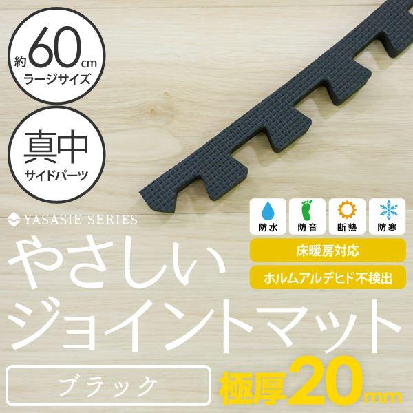やさしいジョイントマット 極厚 ブラック 真中単品サイドパーツ ラージサイズ