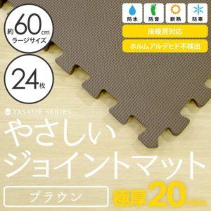 やさしいジョイントマット 極厚 ブラウン 約4.5畳(24枚入)本体 ラージサイズ