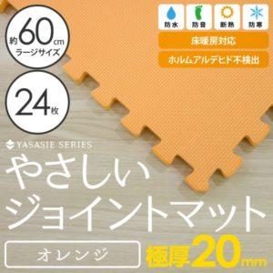 やさしいジョイントマット 極厚 オレンジ 約4.5畳(24枚入)本体 ラージサイズ