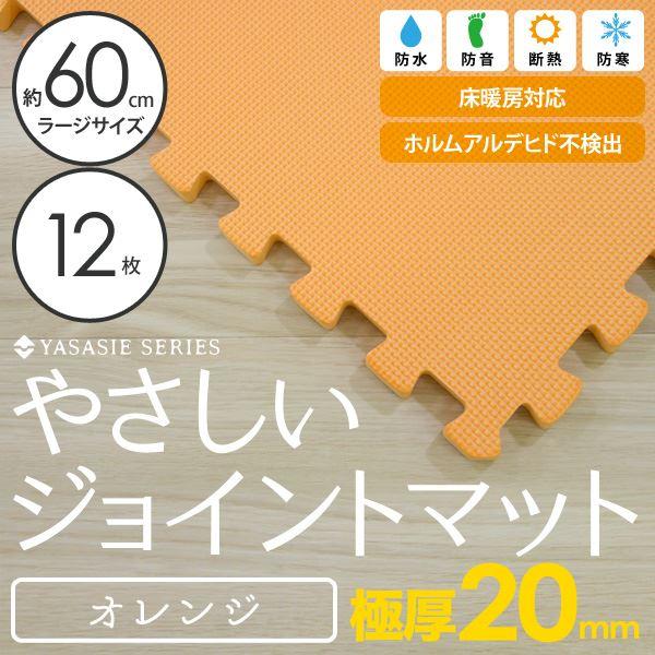 やさしいジョイントマット 極厚 オレンジ 12枚入 本体 ラージサイズ