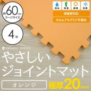 やさしいジョイントマット 極厚 オレンジ 4枚入 本体 ラージサイズ