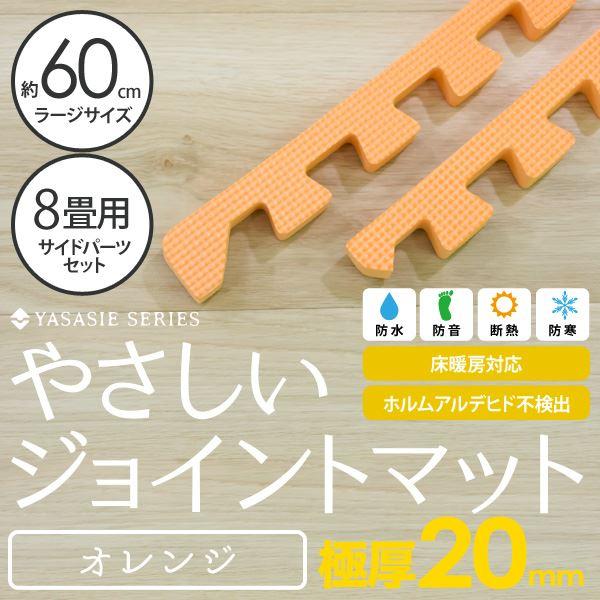 やさしいジョイントマット 極厚 オレンジ 約8畳分サイドパーツ ラージサイズ