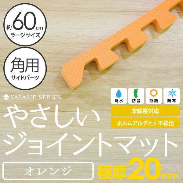 やさしいジョイントマット 極厚 オレンジ 角用単品サイドパーツ ラージサイズ