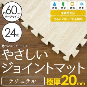 やさしいジョイントマット ナチュラル 極厚 ホワイトウッド 約4.5畳(24枚入)本体 ラージサイズ