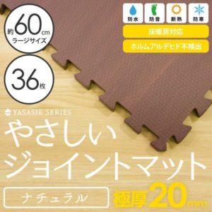やさしいジョイントマット ナチュラル 極厚 ダークウッド 約8畳(36枚入)本体 ラージサイズ