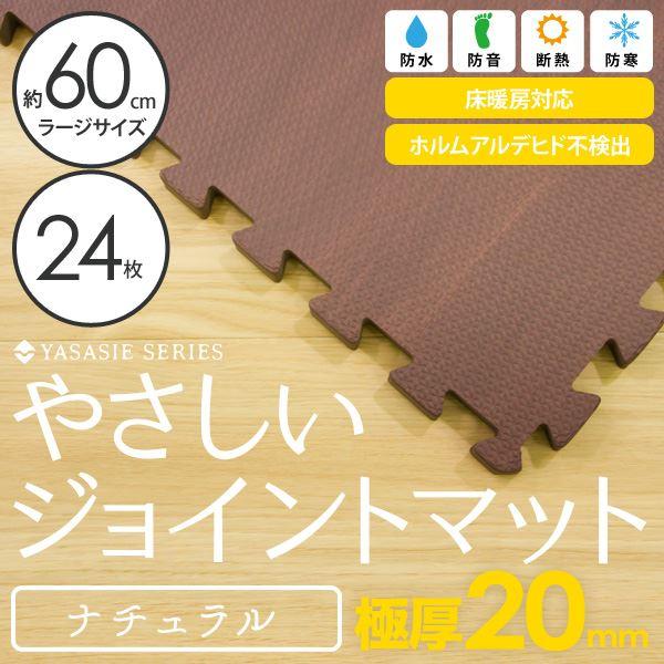 やさしいジョイントマット ナチュラル 極厚 ダークウッド 約4.5畳(24枚入)本体 ラージサイズ