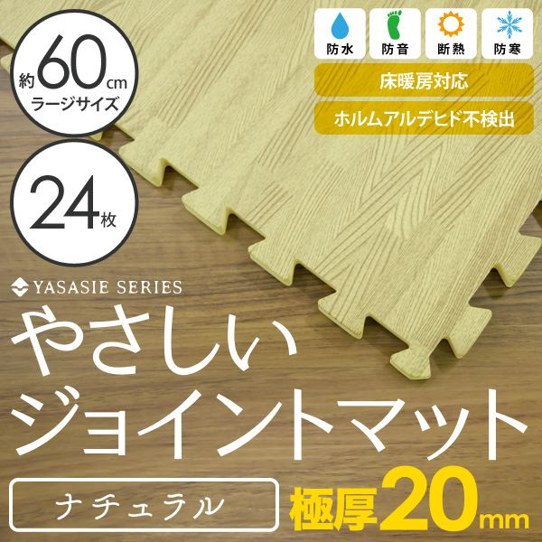 やさしいジョイントマット ナチュラル 極厚 ナチュラルウッド 約4.5畳(24枚入)本体 ラージサイズ
