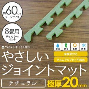 やさしいジョイントマット ナチュラル 極厚 畳柄 約8畳分サイドパーツ ラージサイズ