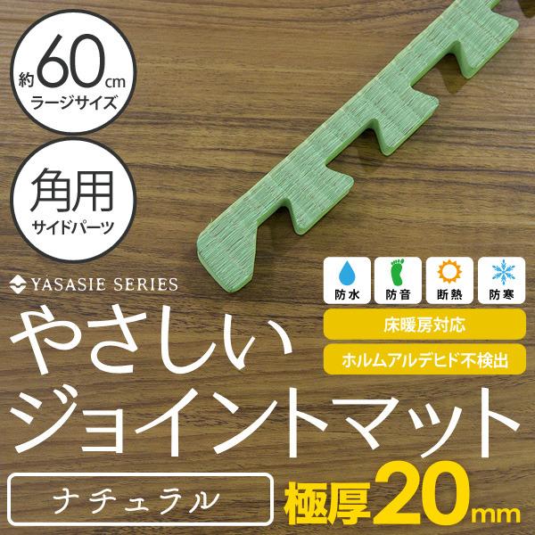 やさしいジョイントマット ナチュラル 極厚 畳柄 角用単品サイドパーツ ラージサイズ