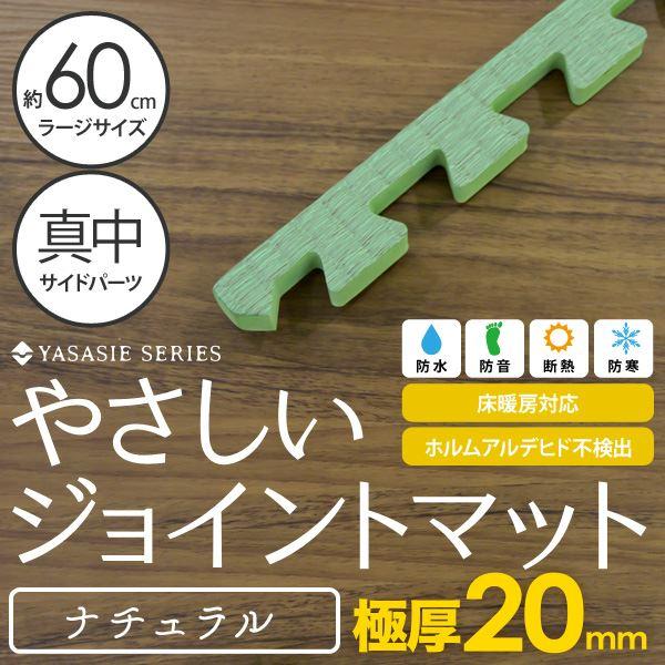 やさしいジョイントマット ナチュラル 極厚 畳柄 真中単品サイドパーツ ラージサイズ