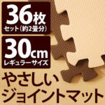 やさしいジョイントマット ブラウン×ベージュ 約2畳(36枚入)本体 レギュラーサイズ