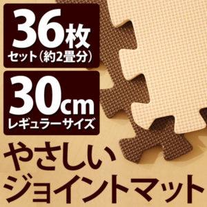 やさしいジョイントマット ブラウン×ベージュ約2畳(36枚入)本体 レギュラーサイズ