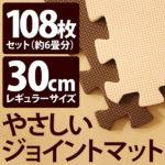 やさしいジョイントマット ブラウン×ベージュ 約6畳(108枚入)本体 レギュラーサイズ